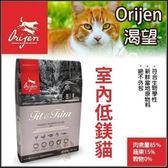 *KING WANG*Orijen渴望 室內低鎂貓1kg
