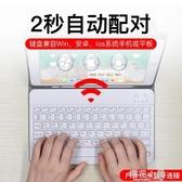 蘋果新款iPad2018保護套藍牙鍵盤套Pro11/12.9英寸Air2017平板硅膠帶筆槽10.5/9.7寸軟殼『櫻花小屋』