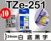 [ 原廠 含稅價 x10捲 Brother 24mm TZe-251 白底黑字 ] 兄弟牌 防水、耐久連續 護貝型標籤帶 護貝標籤帶