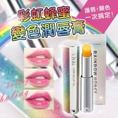 【KP】韓國 YNM 彩虹蜂蜜變色潤唇膏 3.8g N600743