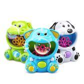 年終好禮 兒童全自動動物泡泡機寶寶吹泡泡玩具帶泡泡水泡泡補充液