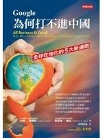 二手書博民逛書店《Google為何打不進中國》 R2Y ISBN:9571355