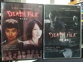 挖寶二手片-C03--正版DVD-日片【死亡檔案1+2 套裝系列2部合售】-(直購價)