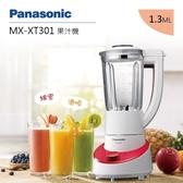 【結帳再折+免運費送到家】Panasonic 國際牌 1.3公升 果汁機 MX-XT301