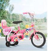 兒童自行車2-3-4-6-7-8-9-10歲女孩公主款童車小孩男寶寶腳踏單車HM 時尚潮流