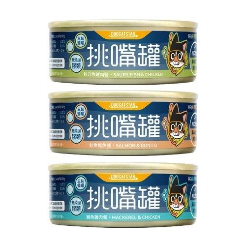 *WANG*【單罐】DogCatStar汪喵星球 挑嘴貓無膠主食罐80g·專為不愛吃貓罐打造·貓罐頭