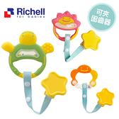 日本Richell利其爾固齒器 附固定夾 安撫固齒器 安撫玩具 嬰兒玩具