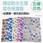 免運【珍昕】台灣製 婦幼防水生理尿布保潔墊/保潔墊~5種花色 新版(75x90cm)