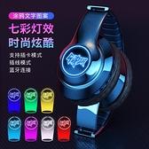 無線藍芽耳機頭戴式5.0發光耳麥重低音華為蘋果小米手機電腦通用 韓美e站