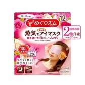 日本KAO花王紓壓/舒緩蒸氣眼罩12枚入-玫瑰x3