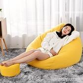 懶人沙發豆袋榻榻米單人小戶型創意網紅小沙發臥室陽臺懶人椅 傑克型男館