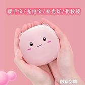 暖手寶充電寶鏡子三合一女學生隨身攜帶粉色LED美妝鏡迷你暖寶寶 創意新品