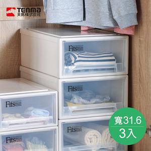 【日本天馬】Fits隨選系列31.6寬單層抽屜收納箱 3入單一規格
