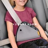 日本汽車兒童安全帶調節固定器防勒脖寶寶座椅安全帶護肚保險套扣 wk10710