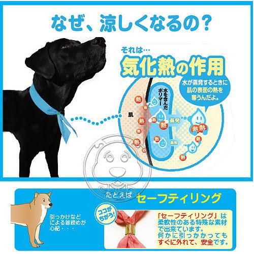 【 培菓平價寵物網 】Wan Wan Cooler》日系高科技中大型犬用寵物冰玉涼感領巾