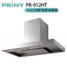 PRIMY 全智能光控120公分 T型排油煙機 PR-912HT