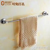 毛巾架衛浴免打孔304不銹鋼毛巾桿/掛桿加長衛生間單桿子浴室掛件 NMS快意購物網