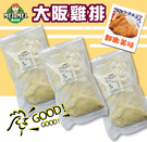 大阪雞排+大阪豬排各1包