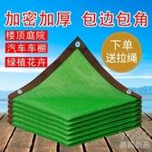 遮陽網 綠色遮陽網加密加厚防曬網遮陰網庭院戶外陽臺多肉植物隔熱遮光網 快速出貨