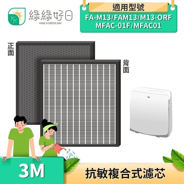 綠綠好日 3M 2in1 複合型 濾網 適用 FA-M13 FAM13 MFAC01 M13-ORF MFAC-01F 複合型濾網