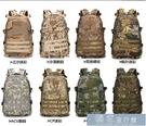 戶外迷背包迷彩戰術雙肩包男3D旅遊野營特種兵登山包作戰 【快速出貨】
