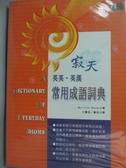 【書寶二手書T7/字典_HSS】寂天英英.英漢常用成語詞典 = A dictionary of everyday idi