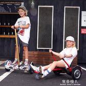 智慧兩輪電動平衡車兒童雙輪小孩漂移車成人體感學生代步車帶扶桿 優家小鋪igo