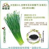 【綠藝家】大包裝D10.四季年花韭菜種子(韭菜花)4克(約900顆)
