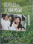 【書寶二手書T4/大學教育_HFR】當校長的10個勇氣_李枝桃