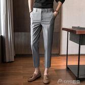 垂感西褲男修身小腳九分褲夏季薄款韓版潮流男士休閒9分西裝褲子 ciyo黛雅