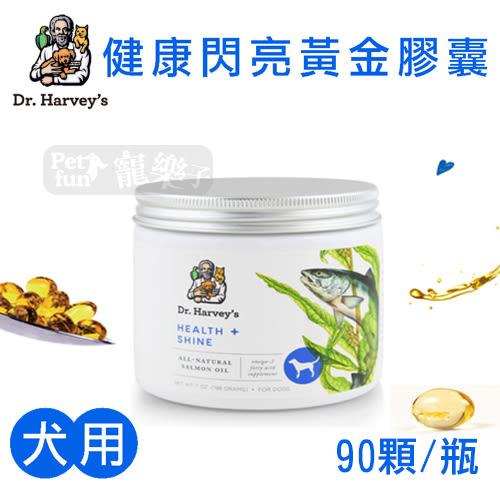 [寵樂子]《Dr. Harvey's 哈維博士》犬用健康閃亮黃金膠囊(90顆/瓶)/寵物保健食品