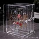 首飾架 飾品店耳環收納盒耳釘透明防塵亞克力首飾盒塑膠飾品架耳環展示架 16【618特惠】