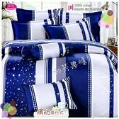 雙人【兩用被套+薄床包】(5*6.2尺)/高級四件式100%純棉雙人『繽紛進行式』藍☆*╮
