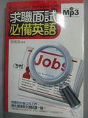 【書寶二手書T1/語言學習_HKA】求職面試必備英語_張瑜凌_附光碟