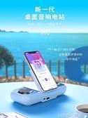 四合一藍芽音箱10000毫安移動電源二三音響無線充電器iPhone手機架支架充電寶多功能 樂活生活館