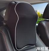 汽車頭枕車用護頸枕靠枕記憶棉頸枕車內用品座椅頸枕車載四季頭枕   LannaS
