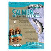 【寵物王國】ADD自然癮食-無穀藍鮭魚幼犬寵食9kg