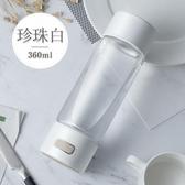 富氫水杯 富氫水素水杯日本負離子智慧電解養生便攜杯子T 2色