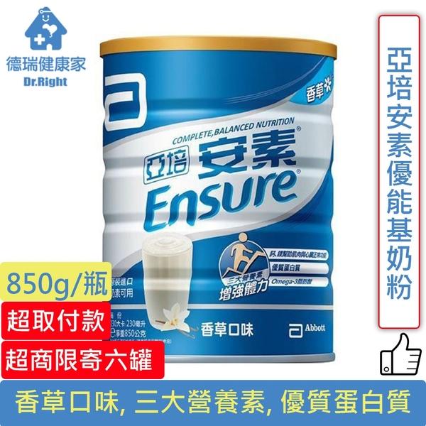 即期良品 亞培安素優能基奶粉 香草 850g/瓶 效期2021.11◆德瑞健康家◆