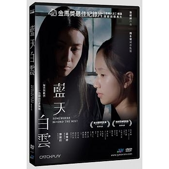 藍天白雲 DVD Somewhere Beyond The Mist 免運 (購潮8)