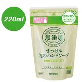 日本 MIYOSHI 無添加泡沫洗手乳 補充包 220ml 洗手乳 潔手乳 0684 好娃娃