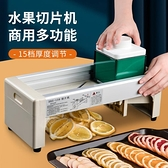 切片機 水果切片機切片器切檸檬果蔬馬鈴薯切片奶茶店廚房商用神器配件【快速出貨】