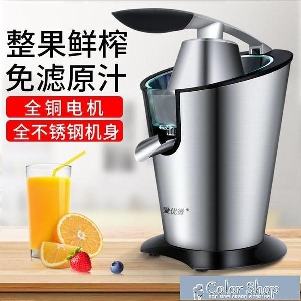 榨汁機 原汁機家用榨汁機榨汁炸汁分離多功能全自動水果柳丁便攜式壓汁機 MKS 新年禮物