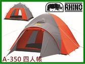 ╭OUTDOOR NICE╮犀牛RHINO A-350 四人用四季帳篷 台灣製 家庭帳 帳篷 帳棚 國旅卡特約 團購