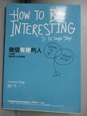 【書寶二手書T1/心靈成長_NRU】做個有梗的人-10步驟讓你的人生更有趣_潔西卡‧哈吉