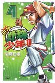 天才野球少年第二部(4)