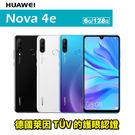 Huawei NOVA 4E 6.15吋 6G/128G 智慧型手機 24期0利率 免運費