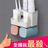 洗漱架 無痕貼 擠牙膏器 收納置物架 類IKEA 漱口杯 北歐風 兩杯 多功能牙刷架【Q132】米菈生活館