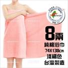 8兩純棉浴巾(淺橘色)74cmX138cm-無印字(台灣製)飯店SPA嬰兒[54795]