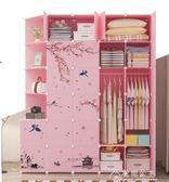 衣柜簡易組裝塑料布衣櫥臥室省空間仿實木板式簡約現代經濟型柜子花間公主igo